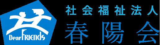 社会福祉法人 春陽会